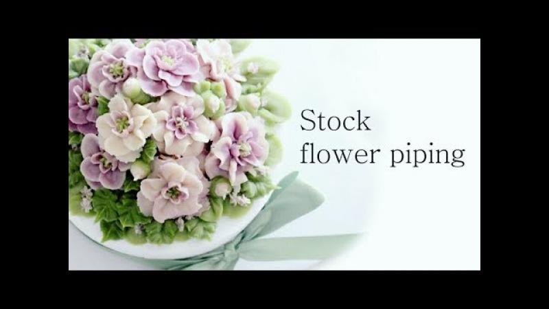 앙금플라워 비단향꽃무(스톡) 꽃짜기 stock flower piping techniques