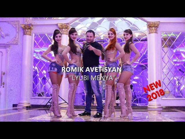 Romik Avetisyan - Lyubi menya /NEW 2018/ Ромик Аветисян - Люби меня