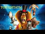 ТОП фразы (цитаты) мультфильма Мадагаскар 3