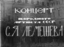 Сергей Яковлевич Лемешев. 1965г Фильм-концерт СССР.