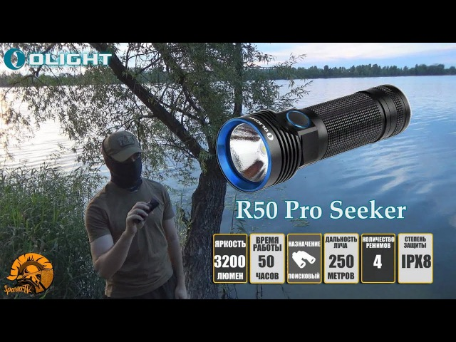 Мощный поисковый фонарь R50 Pro Seeker от Olight