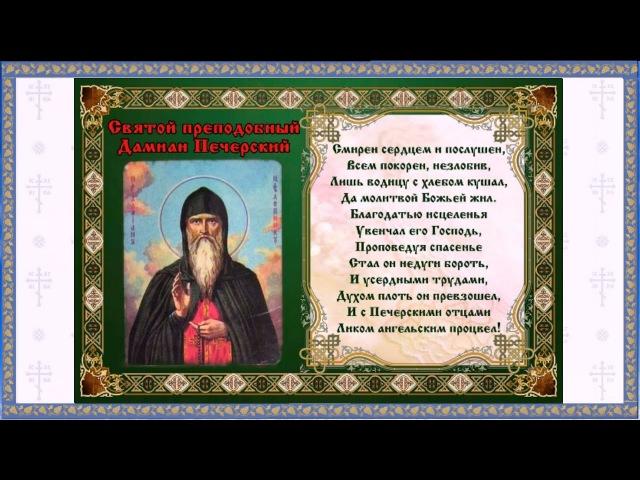 Преподобные Дамиан, пресвитер, целебник, Иеремия и Матфей, Печерские (память 5/18 о...