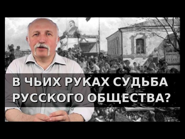 В чьих руках судьба русского общества
