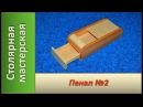 Пенал из дерева для письменных принадлежностей Wooden Pencil Case