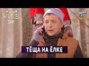 Тёща на ёлке Новогодний подарок зятю Вечерний Киев 2017