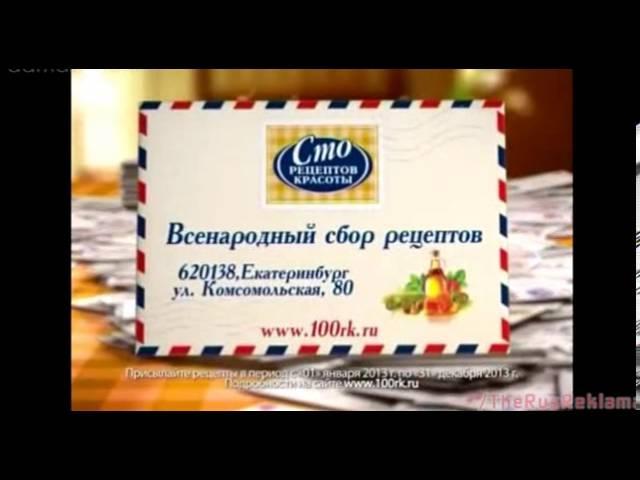 Реклама Сто рецептов красоты Сбор рецептов смотреть онлайн без регистрации