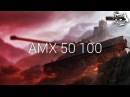 Пляски под артой на AMX 50 100 новости о канале WaffenCat