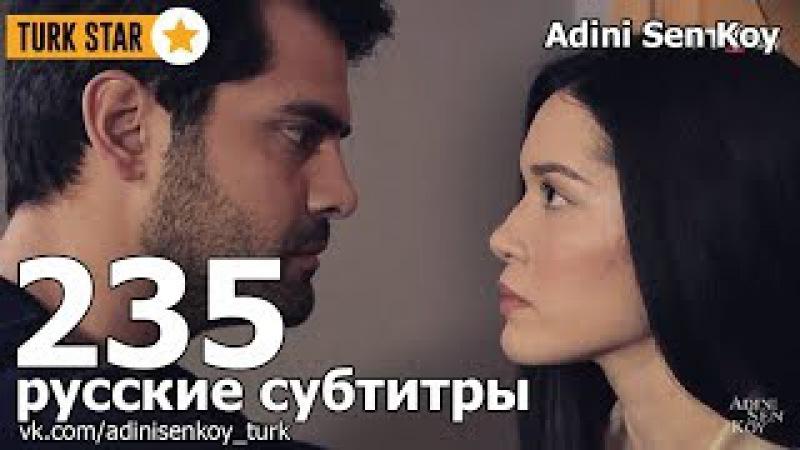Adini Sen Koy Ты назови 235 Серия (русские субтитры)