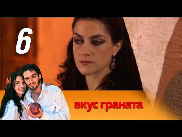 Вкус граната - 6 серия (2011)