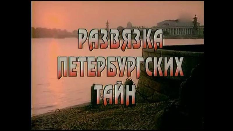 Петербургские тайны 60 серия Заключительная
