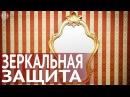 Зеркальная защита от негатива техника Примерочной кабины от негативной энергии Наталия Правдина