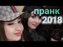 Вот это пранк 2018 хиза | vot eta prank 2018 Khiza