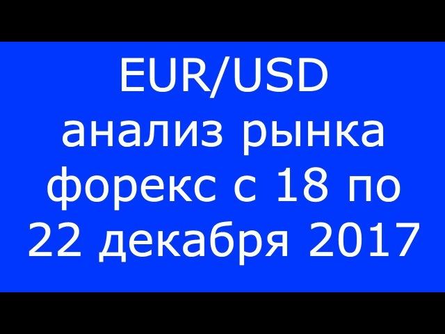EUR/USD - Еженедельный Анализ Рынка Форекс c 18 по 22.12.2017. Анализ Форекс.