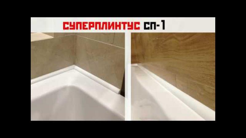 СУПЕРПЛИНТУС–СП1 – простое и лаконичное решение для ванной