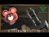 PRIME MOVER RTA by HAVEN GIFTS | КОРОБКА | ОБЗОР