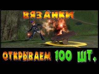 Открываем 100 Больших Вязанок - Lineage 2 Classic.