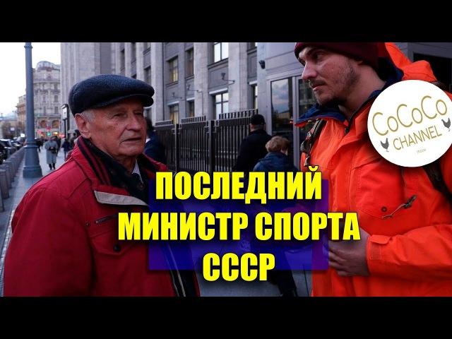 Последний министр спорта СССР | уГосдумы