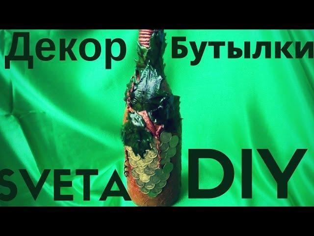 DIY Декор бутылки виноградная лоза своими руками/Мастер класс/Декупаж/Декорирование бутылок