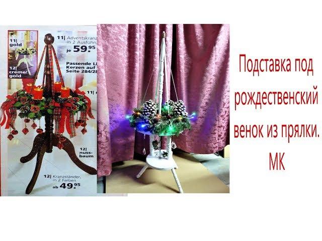 Подставка под Рождественский венок из прялки МК