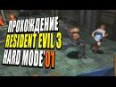 Resident Evil 3 Nemesis Прохождение часть 1