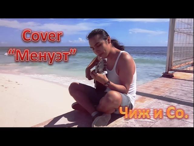 Кавер на море - Менуэт - Чиж - С днём рождения, Ольга!