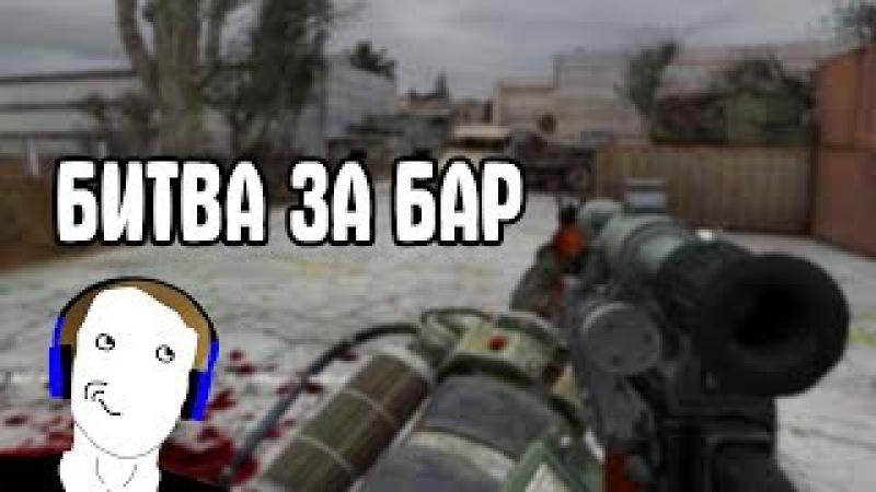 РЕЖИМ ЖИЗНЬ ПОСЛЕ СМЕРТИ ВОЙНА ГРУППИРОВОК 3. CoC by STASON174 6.02. STALKER Call Of Chernobyl