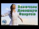 💯 Ирина Виноградова ☑️Матрица благополучия на 2018 ВсеГраниВселенной