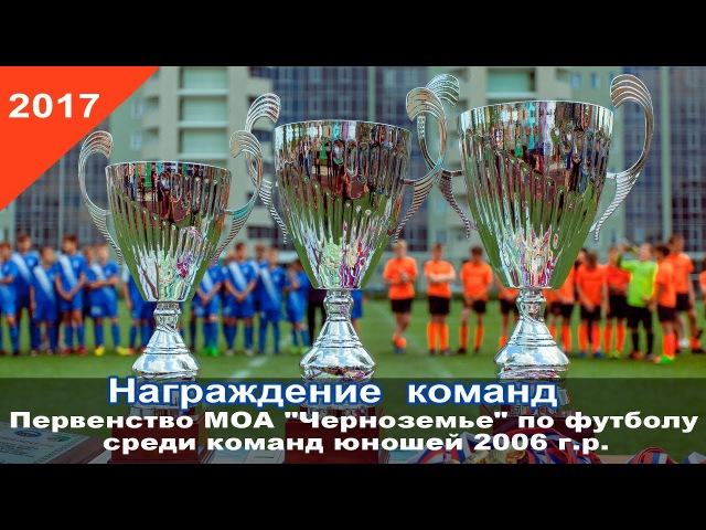 ДЮСШ-6 победитель Первенства МОА Черноземье 2006 г.р.