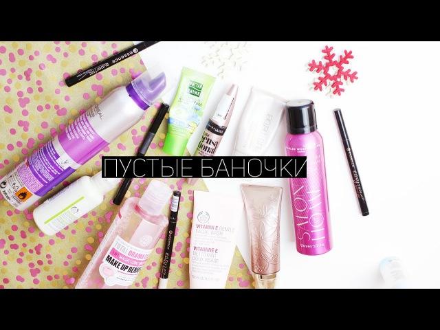 ★ ПУСТЫЕ БАНОЧКИ   Maybelline, Essence,The Body Shop   ★
