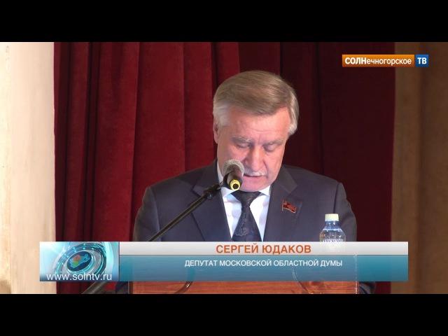 Депутат Мособлдумы Сергей Юдаков отчитался перед избирателями по итогам работы...