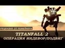 Titanfall 2 ОБЗОР Patch ОПЕРАЦИЯ ИНДЕВОР/ПОДВИГ- Мнение Ремейкера