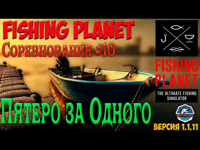 FishingPlanet 10. Пятеро за одного | Best five Bass