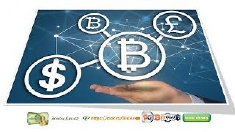 Биткоин - Альтернатива Деньгам