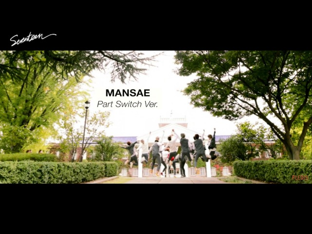 [Special Video] SEVENTEEN(세븐틴) - 만세(MANSAE) - Part Switch Ver.