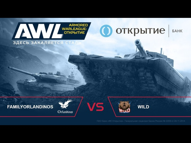 AWL: Открытие. Wildсard 2. Верхняя сетка. FamilyOrlandinos vs WiLD.