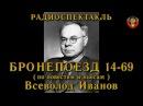 Радиоспектакль Бронепоезд 14-69. по повестям и пьесам. Всеволод Иванов. СССР.