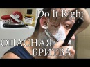 Опасная Бритва - Do It Right! (Wade Butcher Razor, Proraso - Pre Shave Cream After Shave)