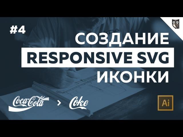 Создание responsive SVG иконки 4 Встраивание SVG на web страницу часть 1