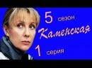 Каменская 5 сезон 1 серия Воющие псы одиночества 1 часть