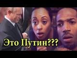 РЕАКЦИЯ АМЕРИКАНЦЕВ, КАК ПУТИН ПОКУПАЕТ НА УЛИЦЕ LoL