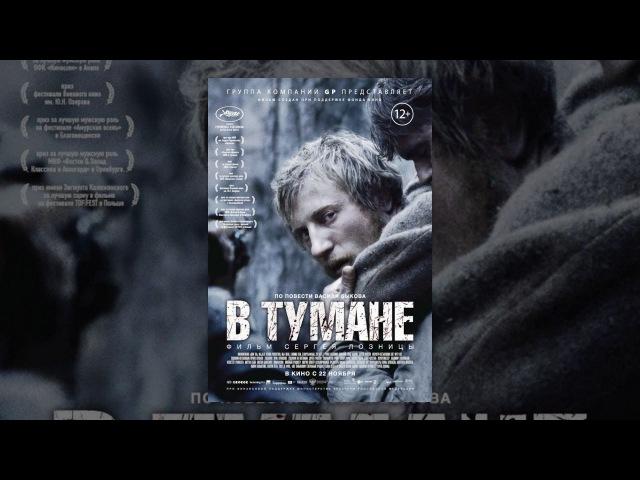 Фильм В тумане (2012) — смотреть онлайн видео, бесплатно!