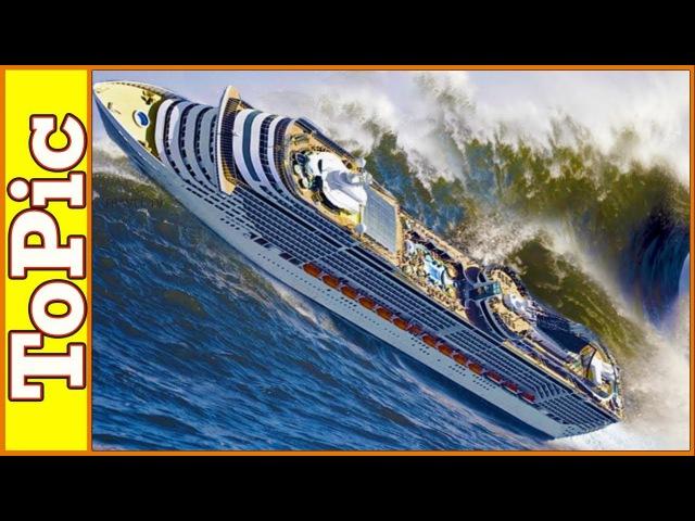 Топ 20 кораблей попавших в большую волну в океане