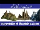 Khawab mein pahar dekhnay ki tabeer. The interpretation of the mountain in the dream