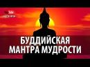 Мантра Мудрости Буддийская Мантра Прибежища Mantra Of Refuge Buddham Saranam Gacchami