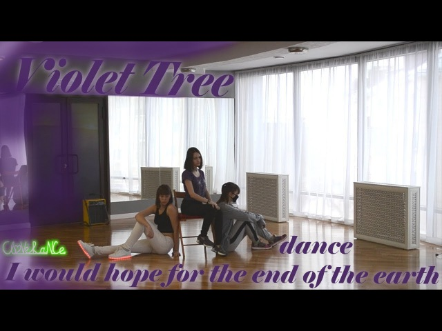 I would hope for the end of the earth (Violet Tree) dance