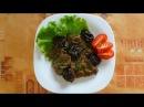 Рецепт Говядина с черносливом Тает во рту
