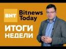 Итоги недели 1: Падение криптовалют на рынках