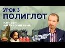 Полиглот Выучим английский за 16 часов Урок №3 Телеканал Культура
