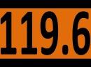 КОНТРОЛЬНАЯ 94 АНГЛИЙСКИЙ ЯЗЫК ДО АВТОМАТИЗМА УРОК 119 6 Уроки английского языка