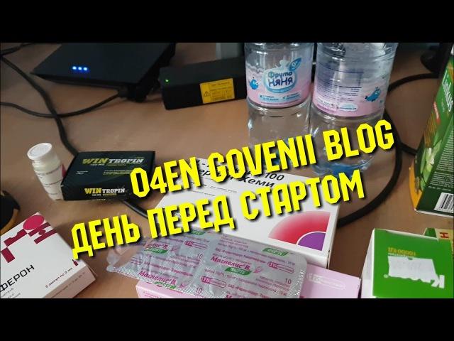O4en govenii blog | Очень серьёзная сушка | День перед стартом